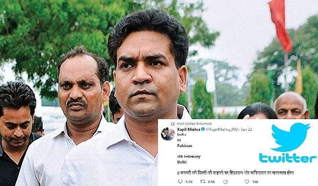 EC ने Twitter से कपिल मिश्रा का भारत-पाकिस्तान वाला ट्वीट हटाने को कहा