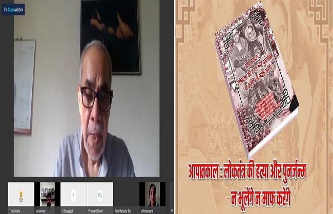 आपातकाल देश के राजनैतिक इतिहास का सबसे काला अध्याय : राम बहादुर राय