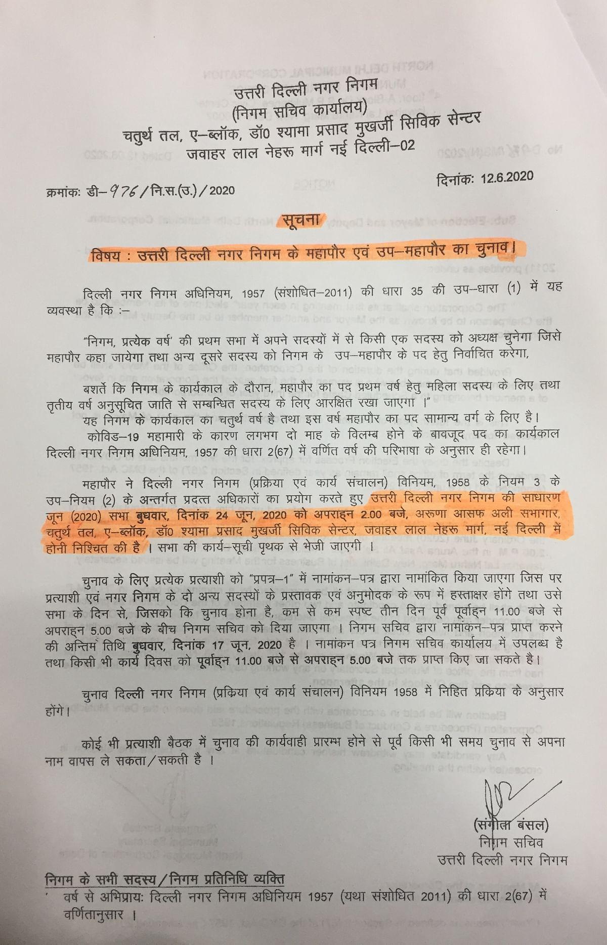 दिल्ली के तीनों नगर निगम के महापौर और उप-महापौर के चुनाव 24 को