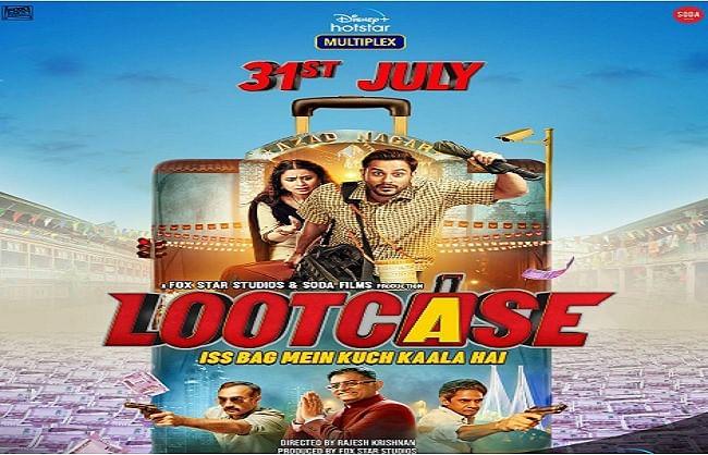डिजिटल प्लेटफार्म पर रिलीज होगी फिल्म 'लूटकेस', 31 जुलाई को होगा प्रीमियर