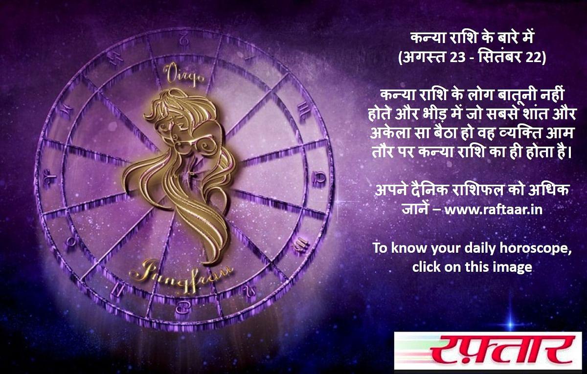 दैनिक राशिफल कन्या - Daily Rashifal Kanya Rashi