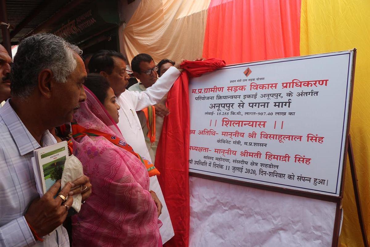 कैबिनेट मंत्री एवं सांसद ने अनूपपुर से पगना सड़क चौड़ीकरण कार्य का किया भूमिपूजन