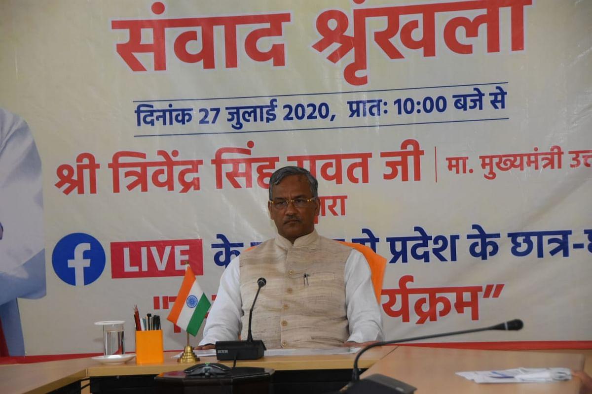 मुख्यमंत्री त्रिवेंद्र ने राज्य के छात्रों से किया ई-संवाद, बोले- देश की सेवा हो जीवन का लक्ष्य