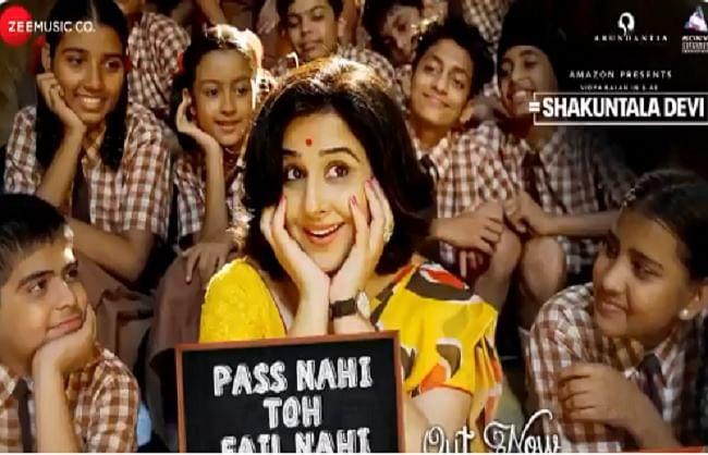 विद्या बालन की फिल्म 'शकुंतला देवी' का पहला गाना 'पास नहीं तो फेल नहीं' रिलीज