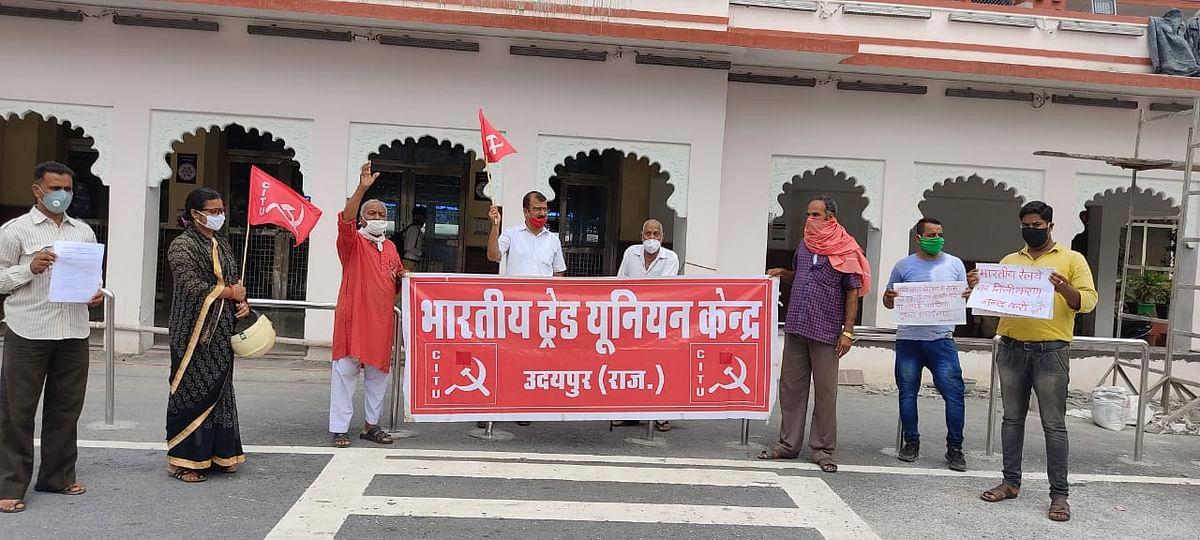 उदयपुर रेलवे स्टेशन सहित रेलवे के निजीकरण के खिलाफ प्रर्दशन कर ज्ञापन सौंपा
