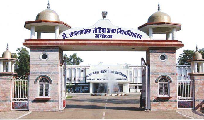 स्मार्ट इंडिया हैकथॉन-2020 आयोजन के लिए अवध विश्वविद्यालय बना नोडल केन्द्र