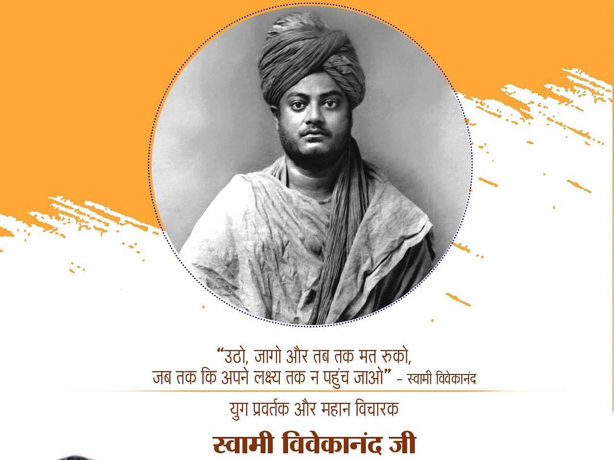 युग प्रवर्तक और युवाओं के प्रेरणास्त्रोत थे स्वामी विवेकानंद : गिरिराज सिंह