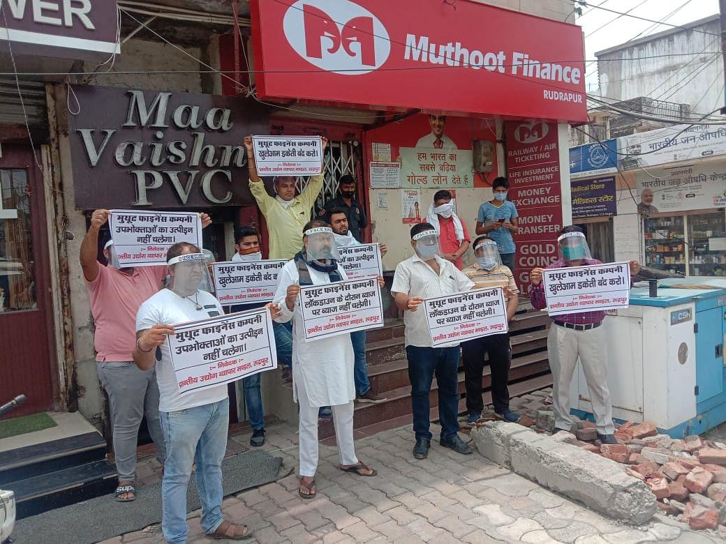 मुथूट कम्पनी के खिलाफ व्यापारियों का प्रदर्शन