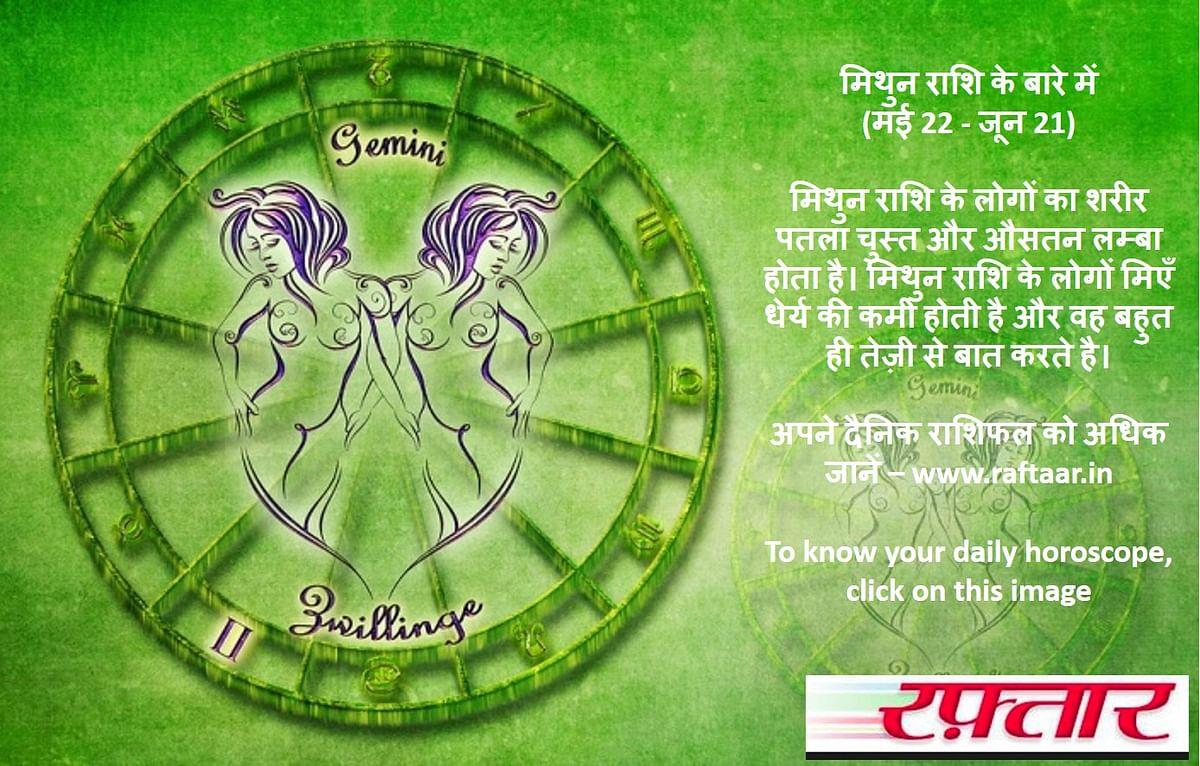 दैनिक राशिफल मिथुन - Daily Rashifal Mithun Rashi