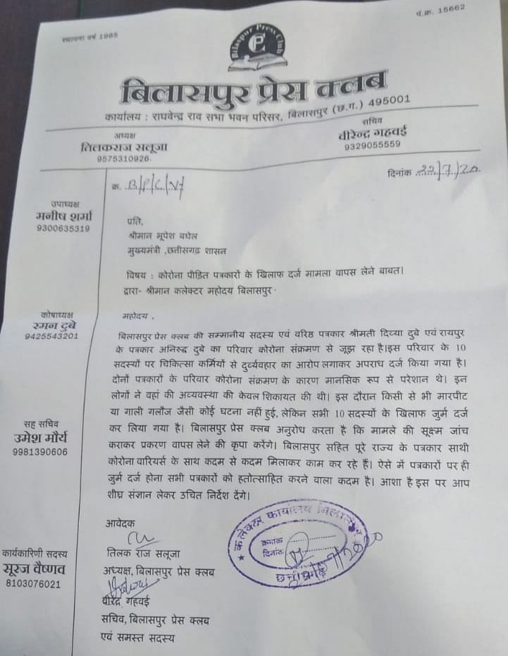 दो पत्रकारों पर जबरिया आरोप, जुर्म दर्ज, प्रेस क्लब द्वारा जांच करा प्रकरण वापस लेने का आग्रह