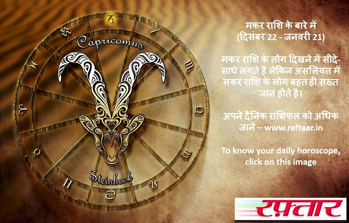 दैनिक राशिफल मकर - Daily Rashifal Makar Rashi