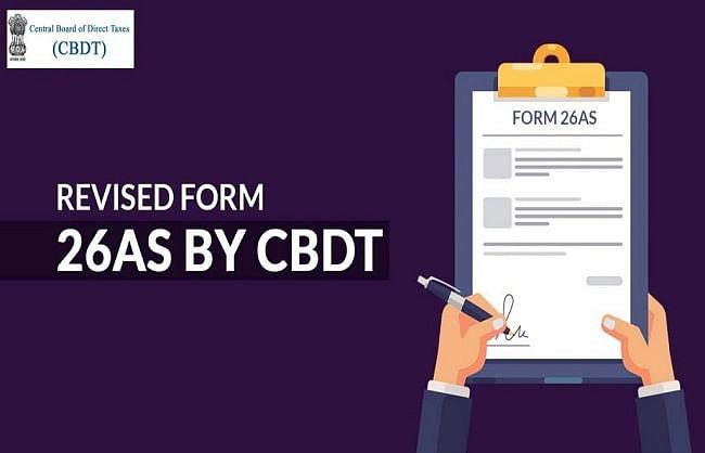 सीबीडीटी ने नया फॉर्म 26एएस किया जारी, आईटीआर दाखिल कराने में होगी सहूलियत