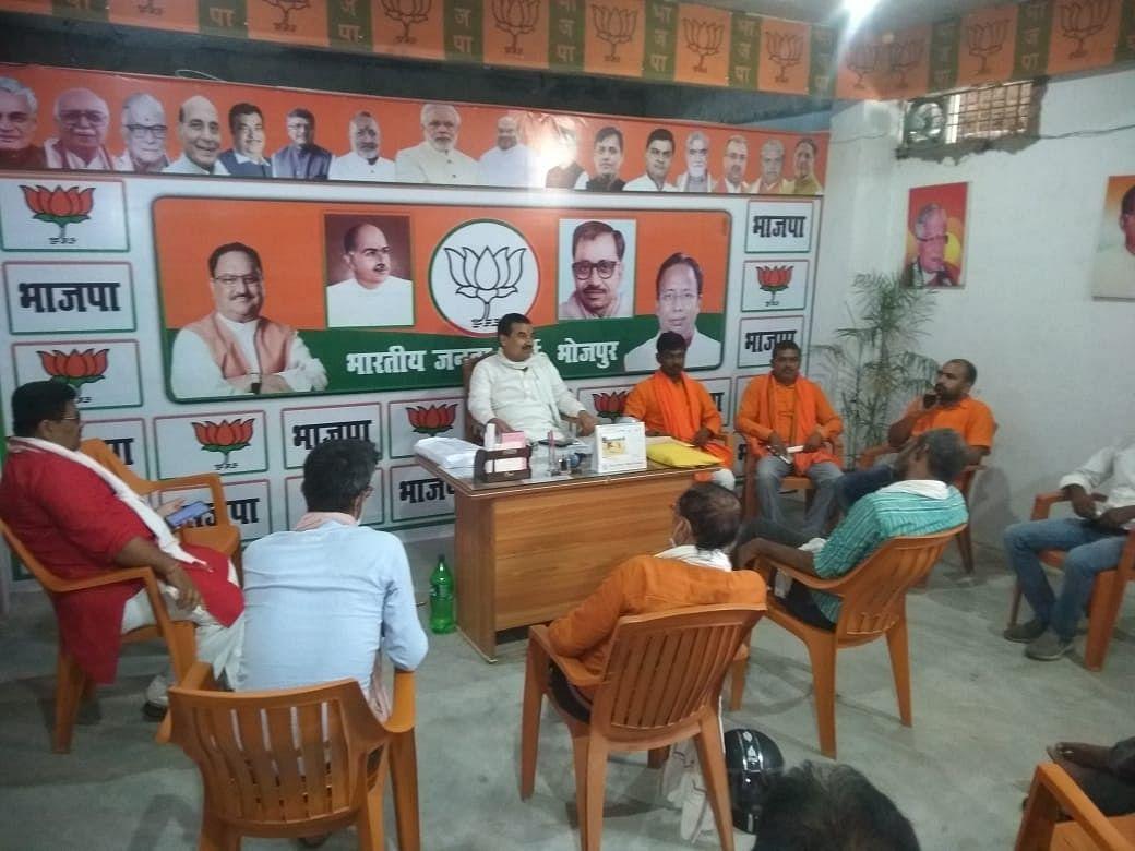 आरा में भाजपा किसान मोर्चा की बैठक , केंद्र की योजनाओं से जनमानस को अवगत कराने का आह्वान