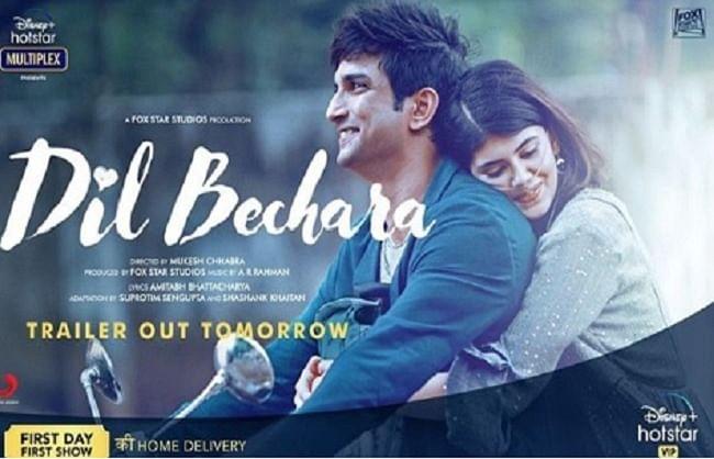 सुशांत सिंह राजपूत की आखिरी फिल्म 'दिल बेचारा' का ट्रेलर कल होगा रिलीज