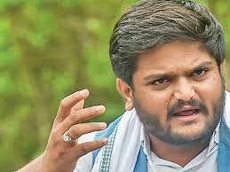 गुजरात : कांग्रेस नेता हार्दिक पटेल को झटका, राज्य से बाहर जाने की नहीं मिली अनुमति