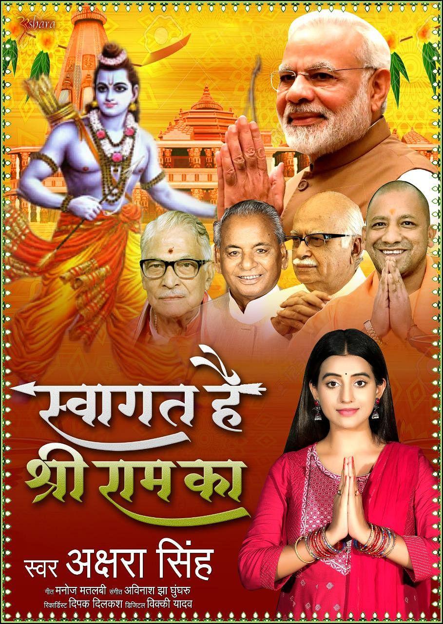 राम मंदिर के समर्थन में अक्षरा सिंह का गाना 'स्वागत है श्री राम का' जल्द होगा रिलीज