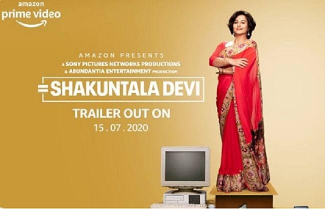 विद्या बालन की फिल्म 'शकुंतला देवी' का टीजर हुआ रिलीज, कल आएगा ट्रेलर