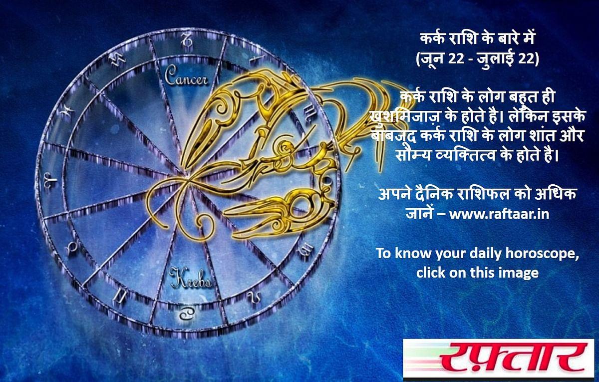 दैनिक राशिफल कर्क - Daily Rashifal Kark Rashi