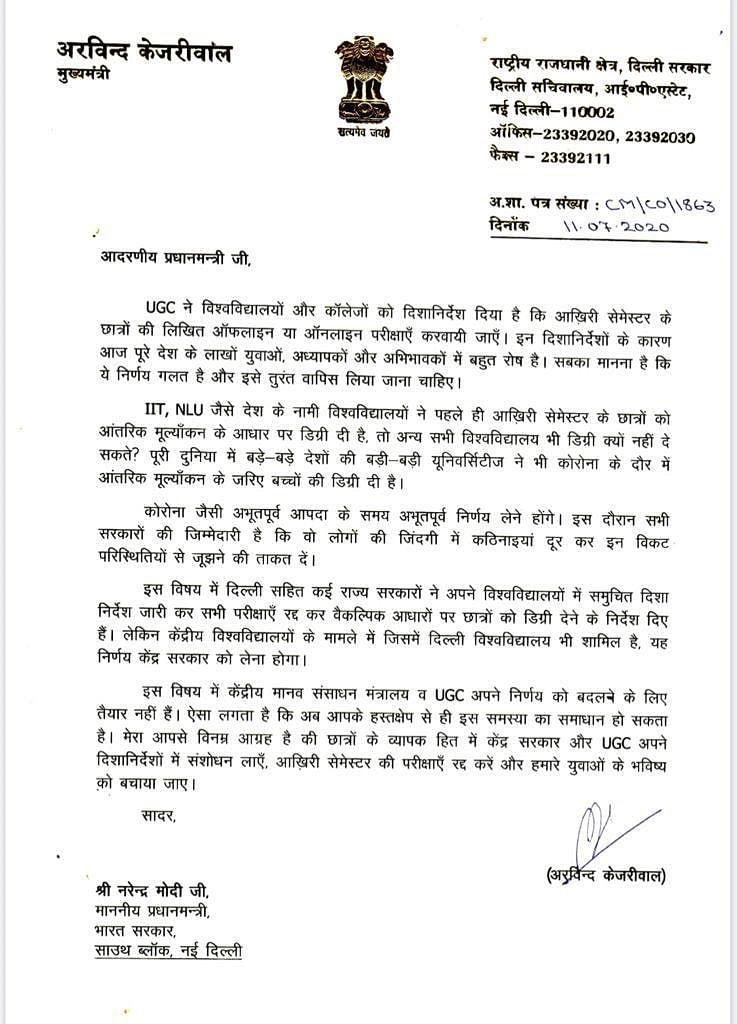 केजरीवाल ने मोदी को पत्र लिखकर की दिल्ली विश्वविद्यालय की अंतिम वर्ष की परीक्षाओं को रद्द करने मांग