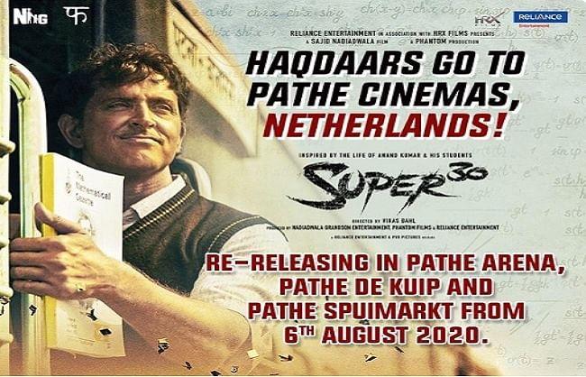 ऋतिक रोशन की फिल्म 'सुपर 30' नीदरलैंड में फिर से होगी रिलीज