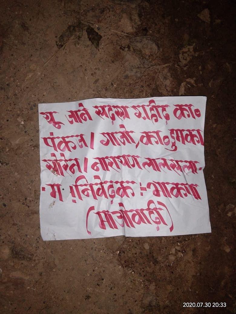 नक्सलियों के पोस्टरबाजी से इलाके में दहशत