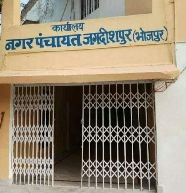 भोजपुर के जगदीशपुर नगर पंचायत में अनियमित टेंडर से करोड़ो की लूट जारी