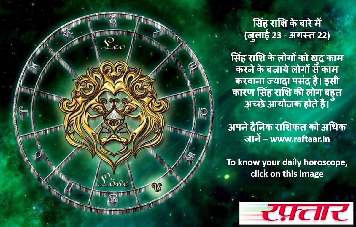 दैनिक राशिफल सिंह - Daily Rashifal Singh Rashi