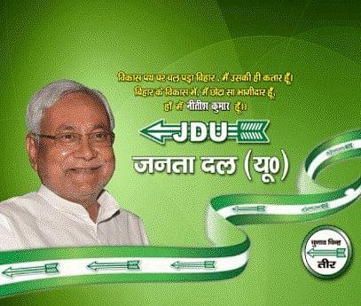 कोरोना के कोहराम में जदयू का चुनावी पोस्टर जारी, लिखा- हां मैं नीतीश कुमार हूं