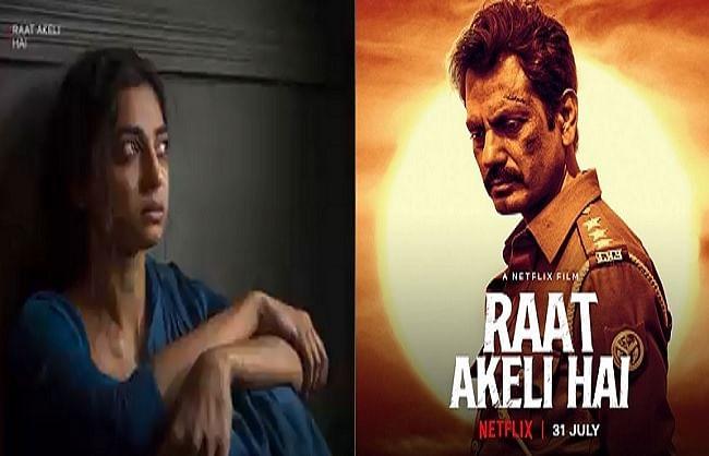 नवाजुद्दीन और राधिका आप्टे की थ्रिलर फिल्म 'रात अकेली है' का ट्रेलर रिलीज