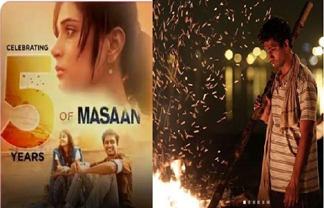 फिल्म 'मसान' के पांच साल होने पर विक्की कौशल और दृश्यम फिल्म्स ने किया याद