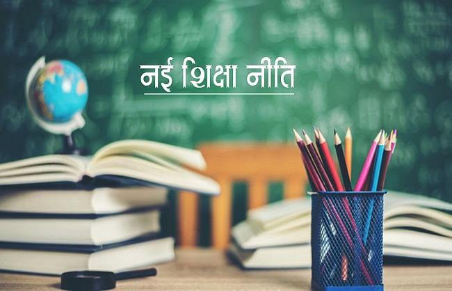 नई शिक्षा नीति लागू, फिर शिक्षा मंत्रालय कहलाएगा एचआरडी
