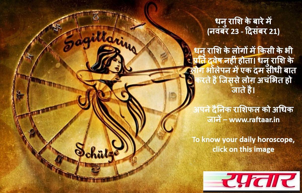 दैनिक राशिफल धनु - Daily Rashifal Dhanu Rashi