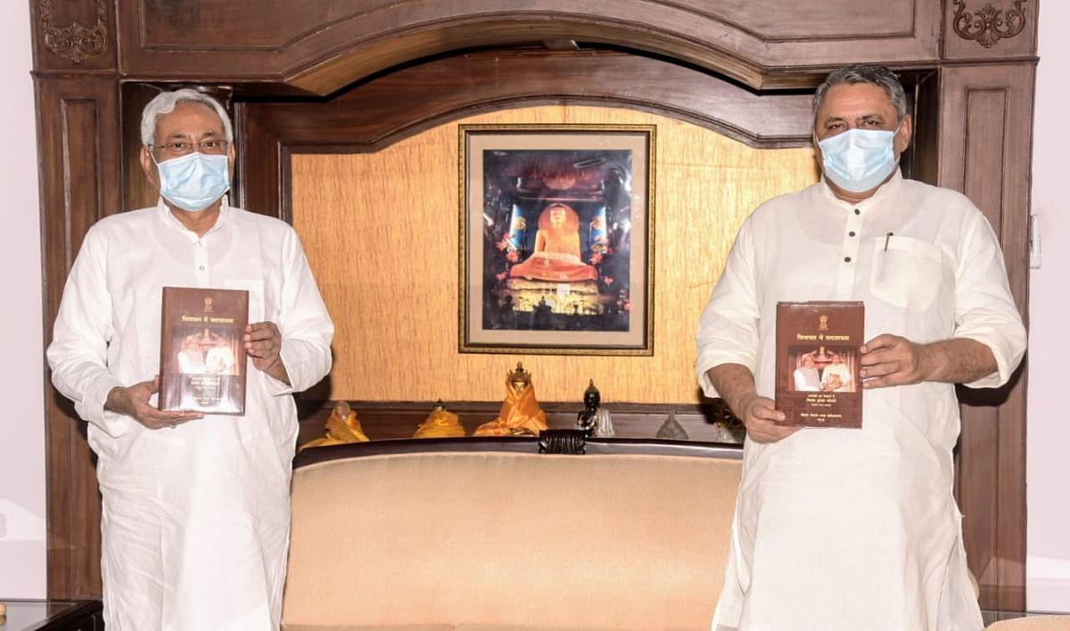 मुख्यमंत्री ने 'सियासत में सदाशयता' पुस्तक का किया लोकार्पण