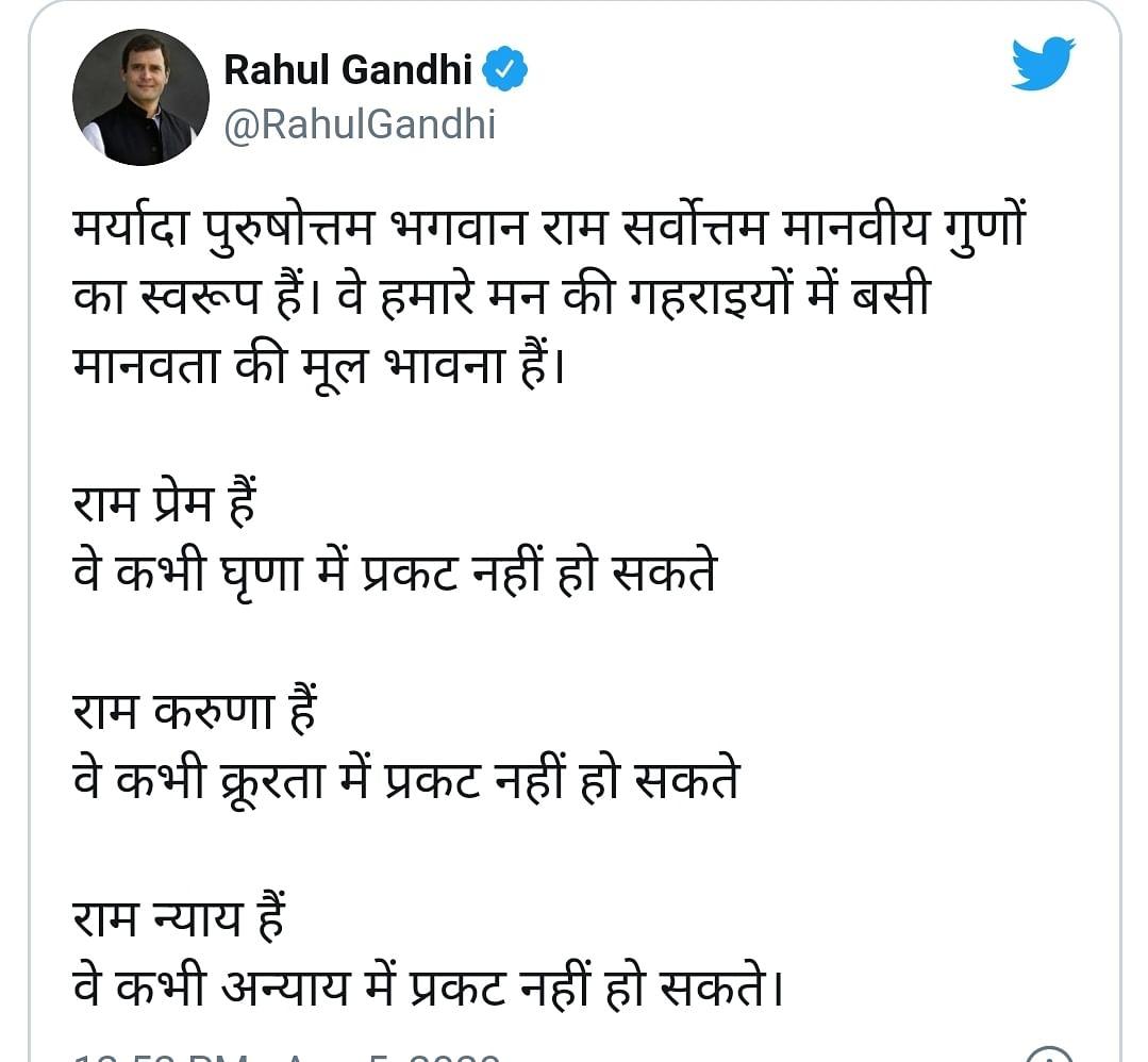 राम सर्वोत्तम मानवीय गुणों के स्वरूप, कभी घृणा में प्रकट नहीं हो सकते : राहुल