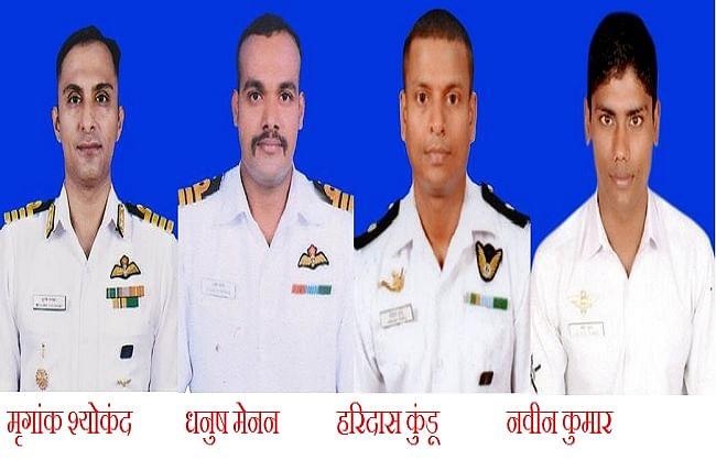 नौसेना के चार बहादुरों को मिला वीरता पदक