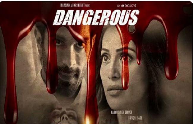 रोमांच से भरा है बिपाशा बसु और करण सिंह ग्रोवर की 'डेंजरस' का ट्रेलर