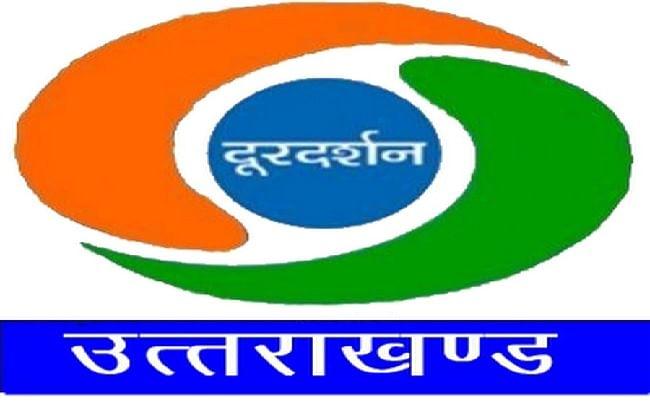 सूचना प्रसारण मंत्री से डीडी उत्तराखंड चैनल को सभी प्राइवेट डीटीएच पर उपलब्ध कराने की मांग