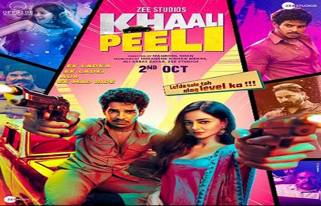 ईशान खट्टर और अनन्या पांडे की फिल्म 'खाली पीली' का जबरदस्त ट्रेलर  रिलीज