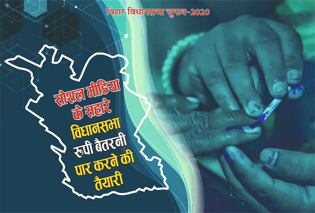 बिहार विधानसभा चुनाव : सोशल मीडिया पर एक्टिव हुई दावेदारों की फौज