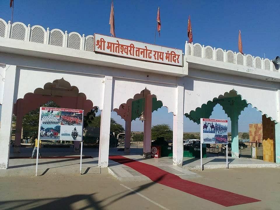 जैसलमेर जिले के तनोट माता मंदिर और रामदेवरा स्थित बाबा रामदेव की समाधि स्थल के दर्शन श्रद्धालुओं के लिए खुले।