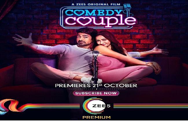 21 अक्टूबर को जी5 पर होगा फिल्म 'कॉमेडी कपल' का प्रीमियर