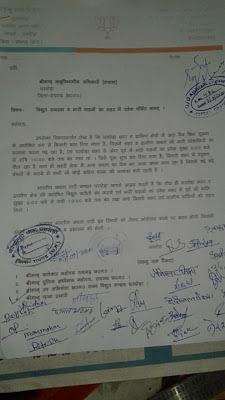 घरघोड़ा क्षेत्र में अघोषित बिजली कटौती के लिए भाजपा ने दिया ज्ञापन