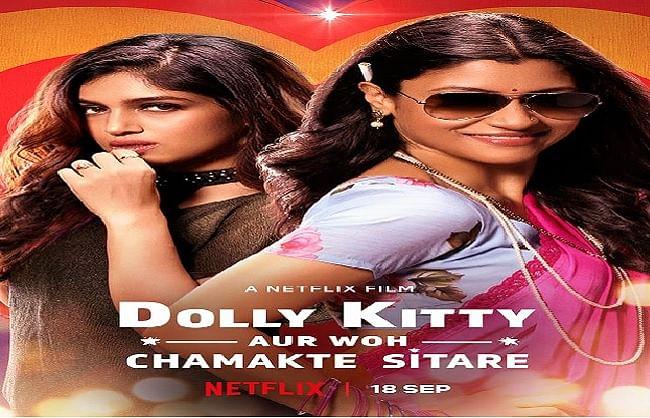 फिल्म 'डॉली किट्टी और वो चमकते सितारे' नेटफ्लिक्स पर 18 सितंबर को होगी रिलीज