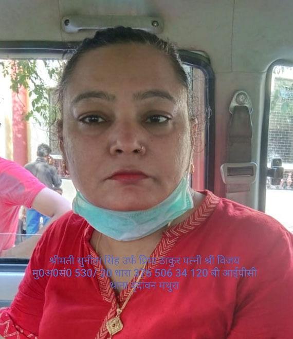 मथुरा : वृंदावन गेस्ट हाउस में दिल्ली की युवती का सामूहिक दुष्कर्म करवाने वाली षडयंत्रकारी महिला गिरफ्तार