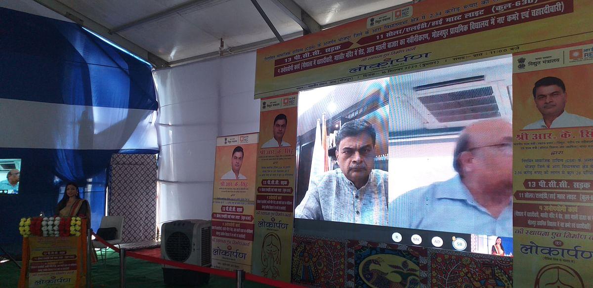 केंद्रीय ऊर्जा मंत्री आरके सिंह ने वीडियो लिंक के माध्यम से  आरा के विकास  कार्यो का किया लोकार्पण