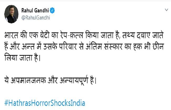 परिजनों से अंतिम संस्कार का हक छीन लेना अपमानजनक और अन्यायपूर्ण : राहुल गांधी