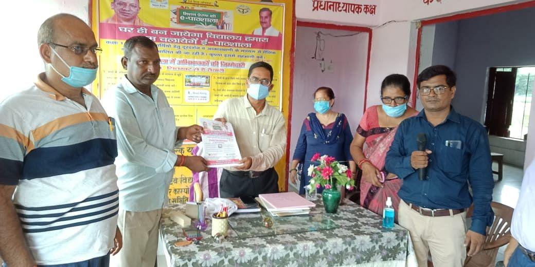 ई-पाठशाला में अभिभावकों की जिम्मेदारी गोष्ठी आयोजित