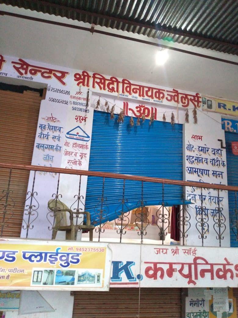 सारनाथ में दुकान का ताला तोड़ चोरों ने उड़ाया लाखों के आभूषण