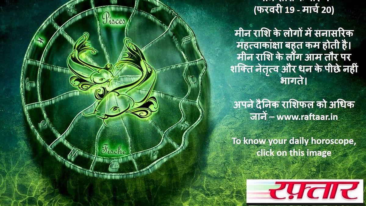 दैनिक राशिफल मीन - Daily Rashifal Meen Rashi