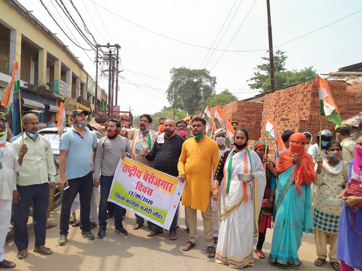 बेरोजगारों का सरकार के खिलाफ प्रदर्शन, कांग्रेस ने मांगी भीख